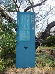 久米崎王子跡説明板