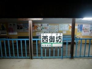 紀州鉄道・西御坊駅