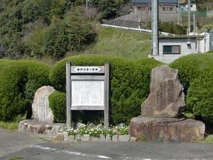 藤原定家の歌碑