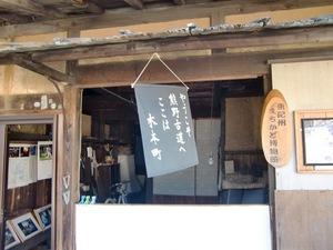 やうこそ 熊野古道へ