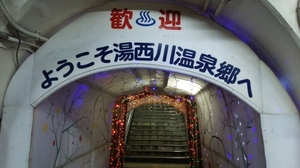 湯西川温泉駅 ホーム階段入り口