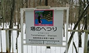 塔のへつり駅 駅標