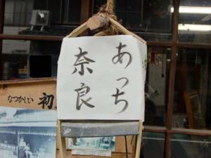 あっち奈良 こっち青山