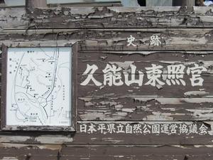 久能山東照宮です