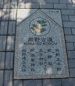 ここは熊野古道