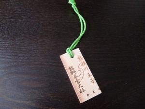 本宮大社の木札