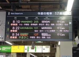 東北新幹線大宮駅