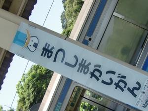 駅にいたむすび丸