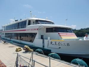 観光船仁王丸