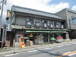 木村屋金物店さん
