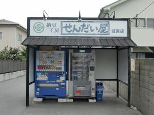 納豆の自動販売機
