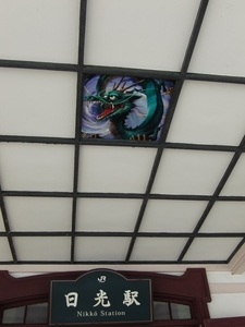 日光駅の龍の絵