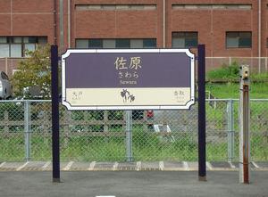 佐原駅駅標