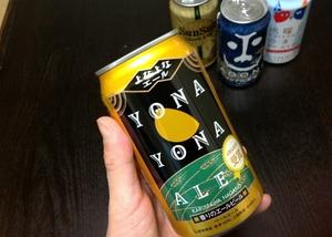 看板ビール「よなよなエール」