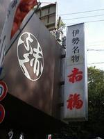赤福内宮前店